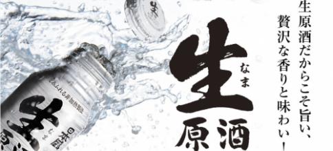 铝瓶装的生原酒?还有这么讲究的日本清酒么?