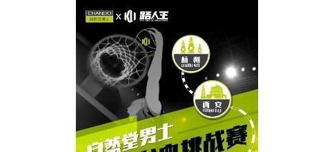 """自然堂男士跨界虎扑路人王1V1篮球赛 """"龙血型男""""四大赛场燃爆街头"""