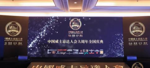 富特尼盛典出席 中国威士忌达人会九周年庆典