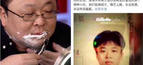 主播新人罗永浩携手黑科技GilletteLabs热感剃须刀再现锋芒少年