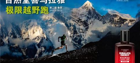 2020自然堂喜马拉雅极限越野跑 | 龙血勇士,纵横越野赛场