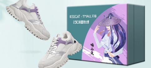 国民美鞋KISSCAT成为新国货焦点•在510中国品牌日献礼中国设计